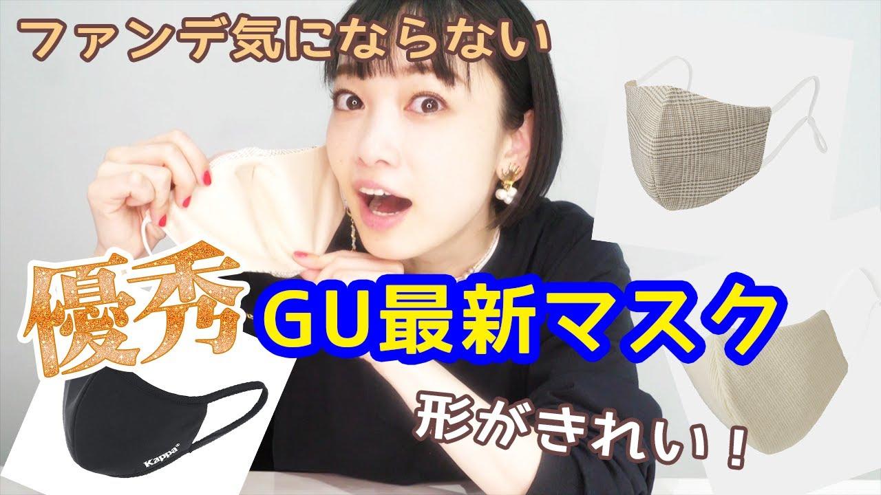【話題】GU冬の最新マスクをレビューしてみたらレベルが高かった!?