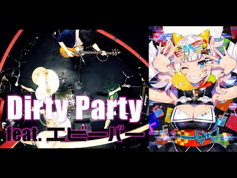 Dirty Party Feat. エビーバー/輝夜 月【BandCover】