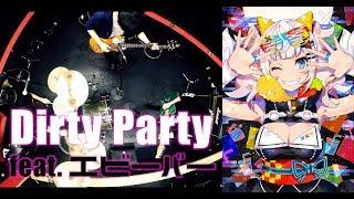 輝夜月 - Dirty Party feat. エビーバー