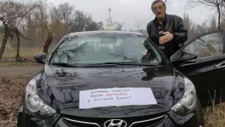 Хочешь секса? Hyundai Мотор Украина и секс в сервисных центрах Богдан Авто!!!!