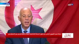 شاهد.. أول كلمة لمرشح الرئاسة التونسية قيس سعيد بعد إعلان نتائج الانتخابات