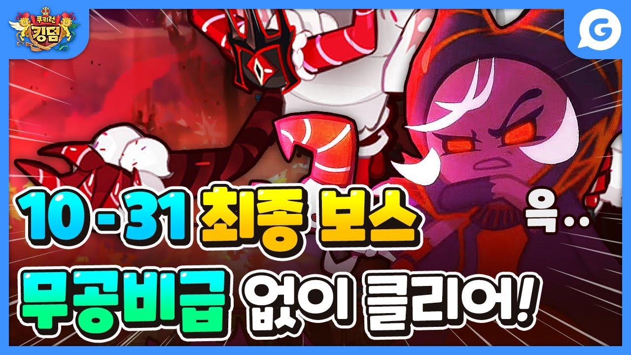 [쿠키런 킹덤] 10-31 최종보스 무공비급 없이 클리어!!!