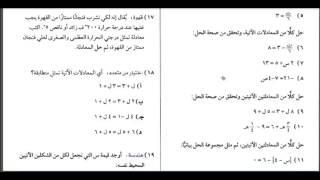 الرياضيات للصف الثالث المتوسط حل اسئلة اختبار الفصل 1 صفحة41