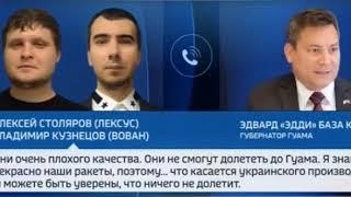 Украинские ракеты не смогут долететь до Гуам