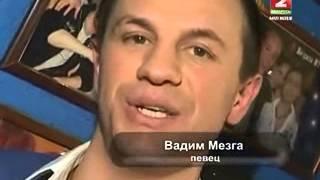 Всегда ваш, Вадим Мезга.