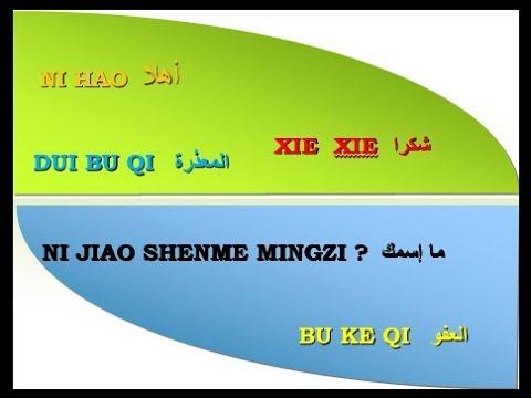 مدخل لتعلم اللغة الصينية للمبتدئين