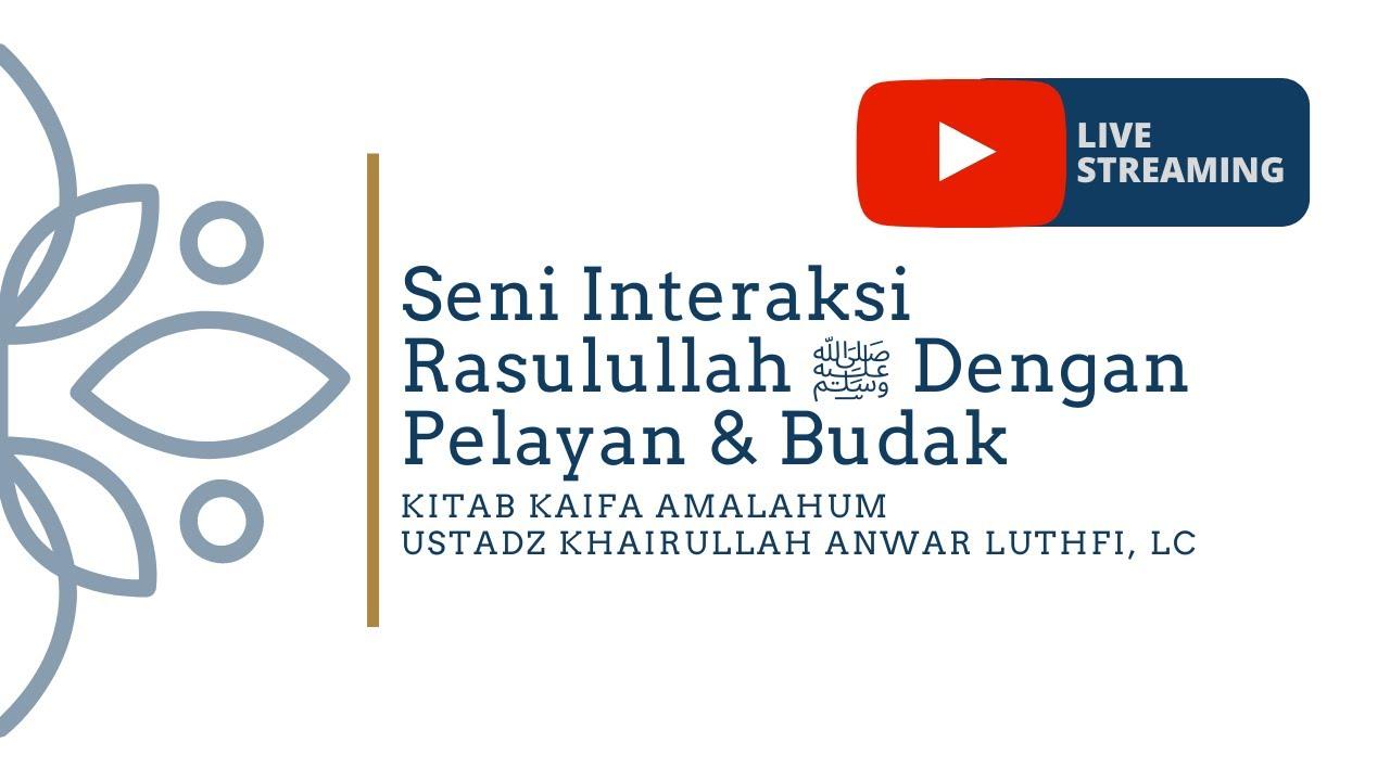 Seni Interaksi Rasulullah ﷺ Dengan Pelayan dan Budak - Ustadz Khairullah Anwar Luthfi, Lc