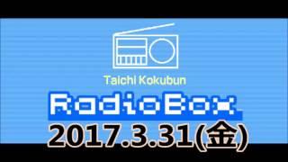 17.3.31(金) 国分太一 Radio Box TOKIOの国分太一がみなさんからの...