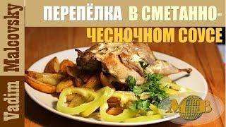 Рецепт перепёлка в сметанно-чесночном соусе в духовке. Мальковский Вадим