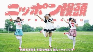 2015.7.29 ON SALES LADYBABY 1st Single「ニッポン饅頭 / Nippon Manju...