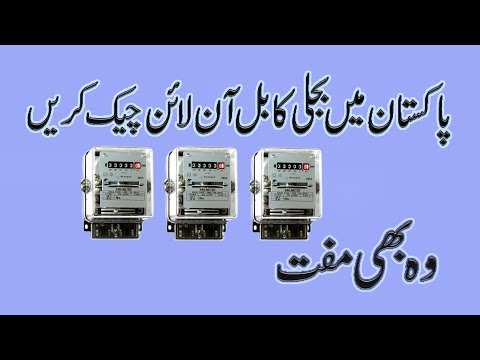 HOW TO ONLINE ELECTRICITY BILL CHECK BY WAPDA BILLING SYSTEM ONLINE PAKISTAN