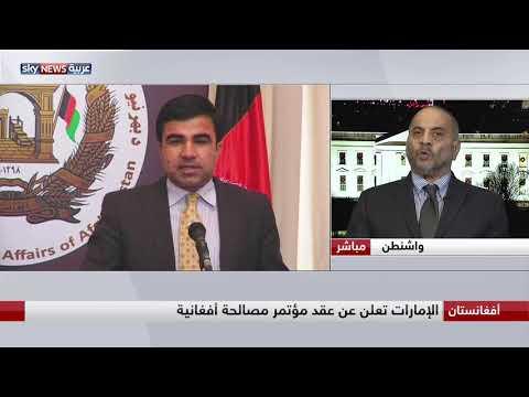 عبد الهادي: المصالحة الأفغانية دليل على متانة علاقات الإمارات والسعودية بأميركا  - نشر قبل 8 ساعة