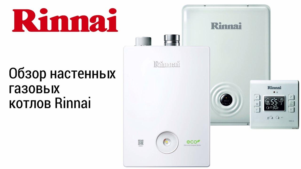 Выбираем газовый котел для дома: обзор котлов Rinnai