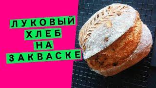 Луковый хлеб на закваске пшеничный ЯРКИЙ ВКУС И АРОМАТ
