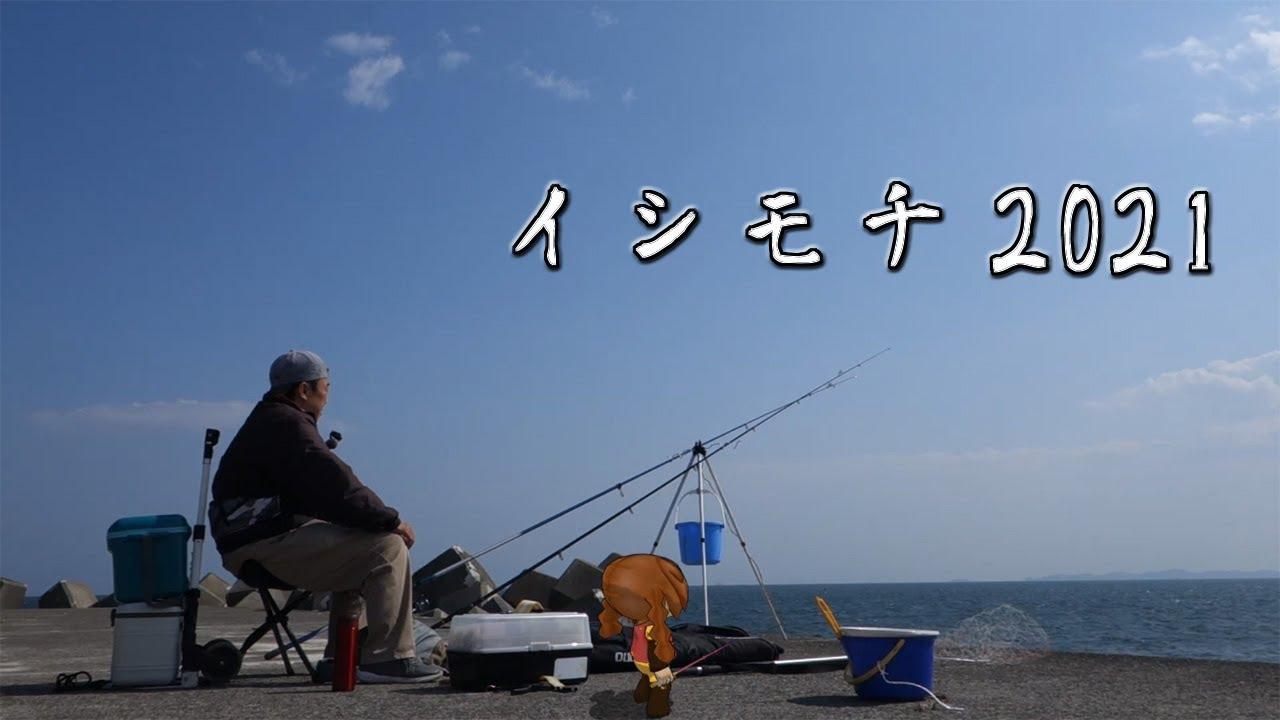 イシモチ 2021【前編】