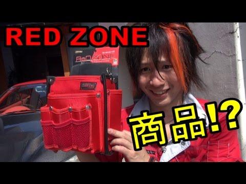 RED ZONE が商品になりました!? これで君の作業効率UP