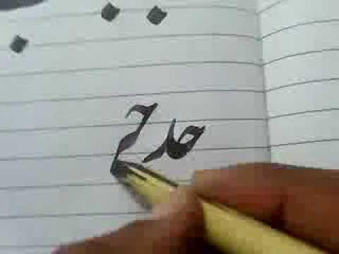 Khat-e-Nastaleeq Jeem Jor