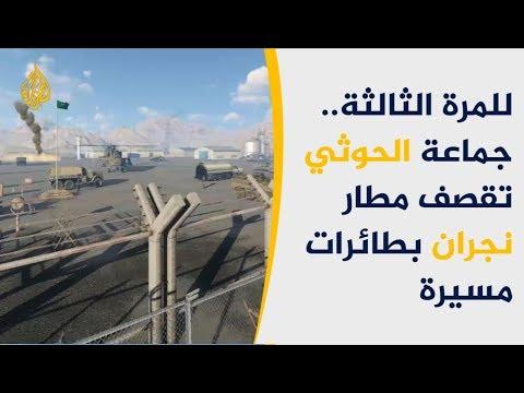 الحوثيون: هاجمنا بطائرة مسيرة منظومة باتريوت بمطار نجران السعودي  - نشر قبل 5 ساعة