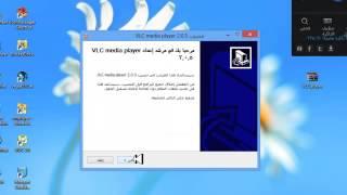 تحميل وتثبيت برنامج VLC media player باخر اصدار .HD