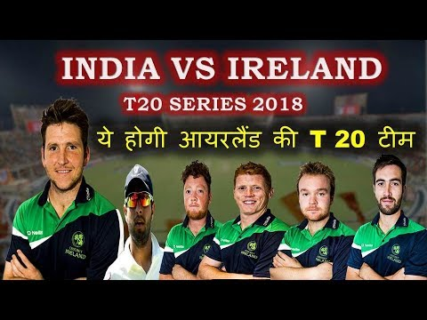 Ireland T20 squad vs india 2018 | india vs ireland T20 series 2018
