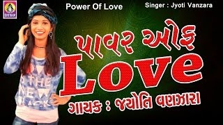 💖Power Of Love | Jyoti Vanzara | Hit Gujarati Romentic Song 2017 |Latest Gujarati Dj Song |Shivam |