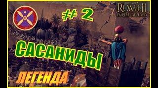 Total War Rome2 Расколотая Империя. Прохождение Сасаниды #2 - Война с кочевниками