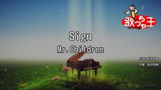 【カラオケ】Sign/Mr.Children