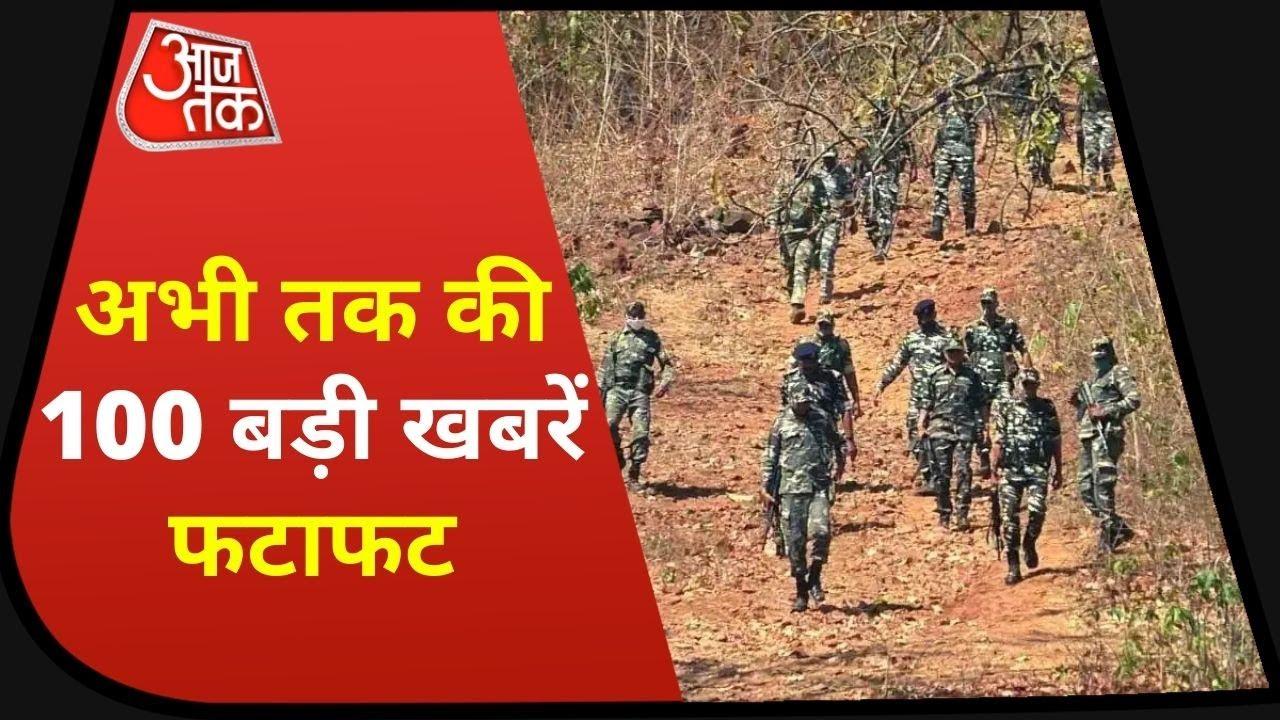 Hindi News Live: नक्सलियों से मुठभेड़ में 12 नक्सली ढेर | Nonstop 100 | Speed News