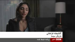 Golshifteh BBC Persian