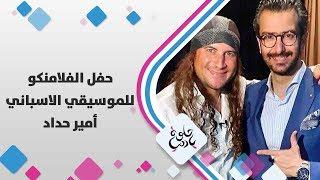 حفل الفلامنكو للموسيقي أمير حداد