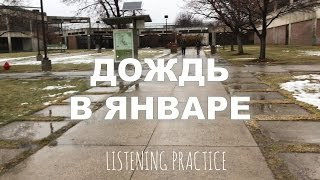 Intermediate Russian. Listening: Дождь в январе
