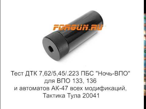 ДТК Тактика Тула 20041 (с кожухом)