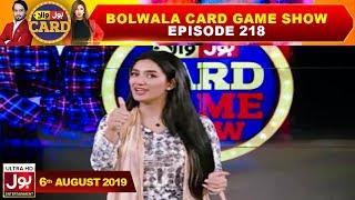 BOLWala Card Game Show | Mathira & Waqar Zaka Show | 6th August 2019 | BOL Entertainment