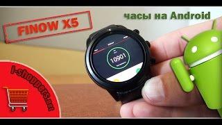 Обзор FINOW X5 - смарт-часы на Android с 3G, WiFi и GPS (review)(, 2016-05-17T16:53:39.000Z)