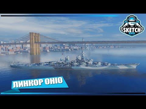 ⚓ ЛИНКОР OHIO 💡 WICHITA В ОПИСАНИИ ⛵ World Of Warships. Sketch TV