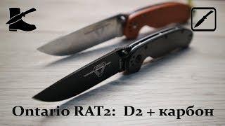 Ontario RAT2: сталь D2 + карбон. Розпакування з Blademan.ru