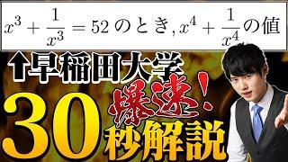 【爆速】早稲田を30秒で解説してみた【対称式】