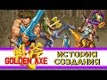 История Создания GOLDEN AXE