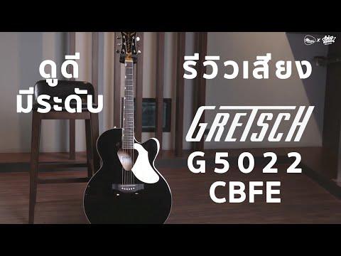 รีวิวเสียงกีต้าร์โปร่ง | ดูดีมีระดับ | Gretsch G5022CBFE Rancher Falcon Jumbo Cutaway Black