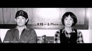 山本精一 - サナギ