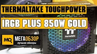 Thermaltake Toughpower iRGB PLUS 850W Gold обзор блока питания