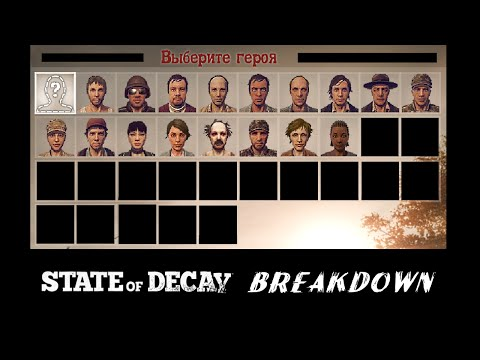 Герои State of Decay / DLC Breakdown - часть 1