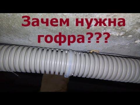 Нужна ли гофра при прокладке электропроводки внутри квартиры