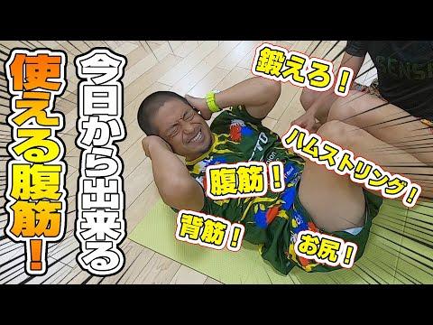 【後編】実戦で使える体幹トレーニング!