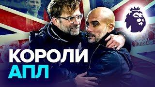 АПЛ - ЛУЧШАЯ ЛИГА МИРА   Манчестер Сити и Ливерпуль выдали великий сезон