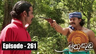 Muthu Kuda | Episode 261 05th February 2018 Thumbnail
