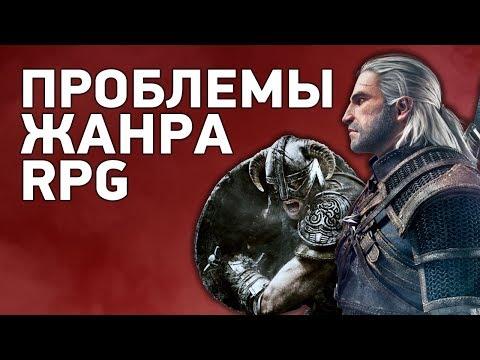 Что происходит с жанром RPG? | Почему Skyrim, Fallout и The Witcher неполноценны?