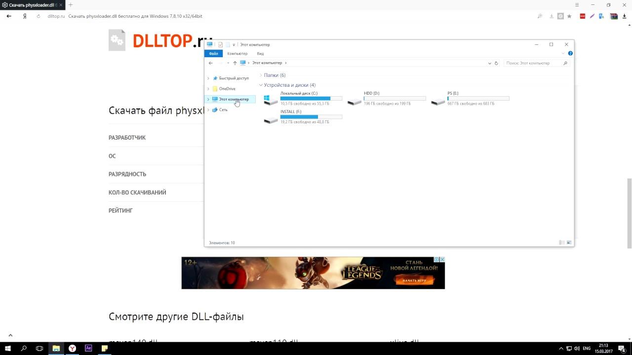 Скачать файл physxloader dll для метро 2033