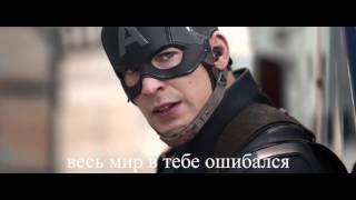 Первый мститель: Противостояние (русский) трейлер 2 на русском / Captain America civil war trailer 2