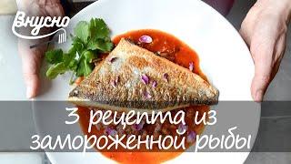 3 простых рецепта из замороженной рыбы - Готовим Вкусно 360!